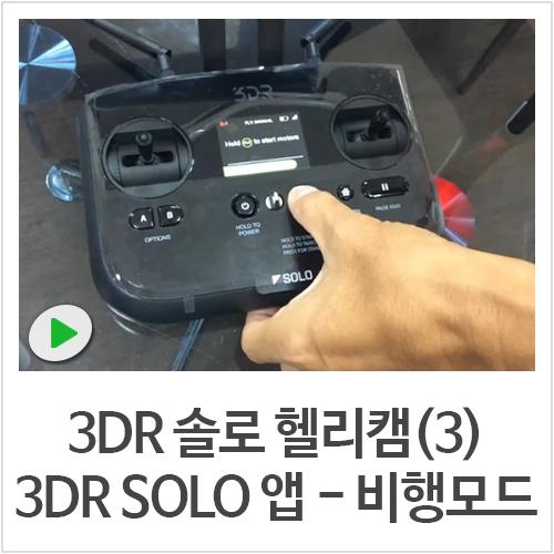 엑스캅터 - 3DR 솔로(SOLO) 드론(3) - 3DR SOLO 앱의 Searching for GPS