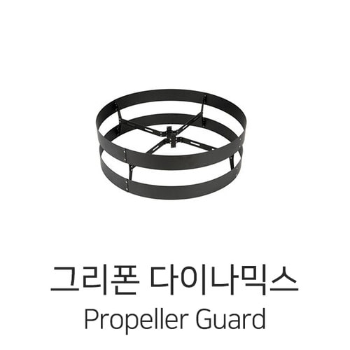 엑스캅터 - 그리폰 다이나믹스 Propeller Guard for Standard Frame (Coaxial)