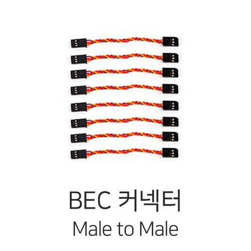 TopXGun Male to Male BEC Connector(3P/8cm/8pcs) for FC - 드론정보 & 쇼핑