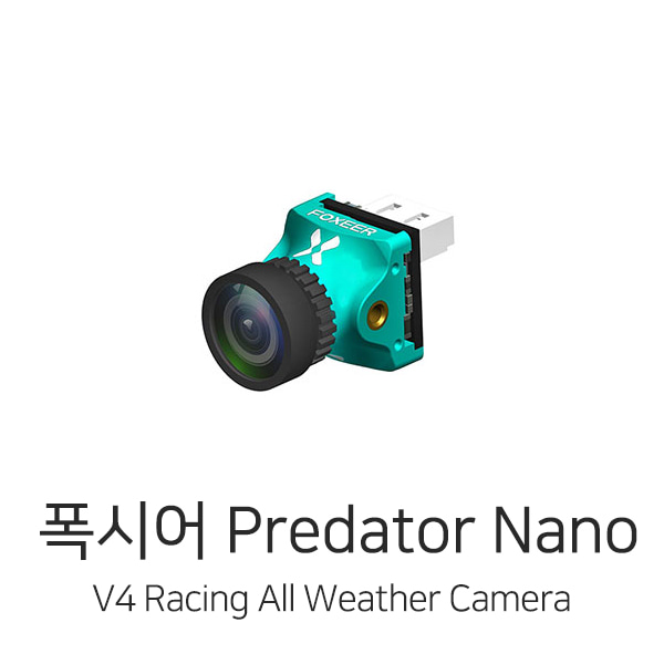 엑스캅터 - 폭시어 Predator Nano V4 Racing All Weather Camera(Turquoise)