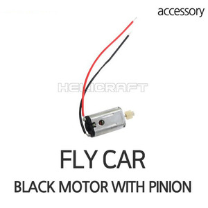 엑스캅터 - [플라이카 부품] FLY CAR BLACK MOTOR WITH MOTOR PINION
