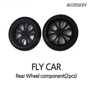 엑스캅터 - [플라이카 부품] FLY CAR REAR WHEEL COMPONENT (2pcs)