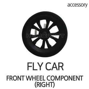 엑스캅터 - [플라이카 부품] FLY CAR FRONT WHEEL COMPONENT (Right)