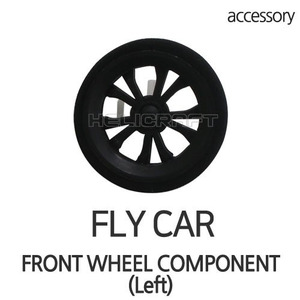 엑스캅터 - [플라이카 부품] FLY CAR FRONT WHEEL COMPONENT (Left)
