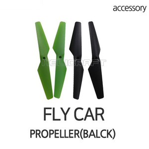 엑스캅터 - [플라이카 부품] FLY CAR PROPELLER BLADE SET (Black)