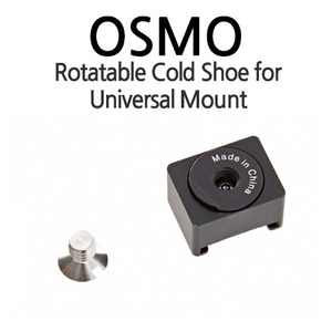 DJI 오즈모 Rotatable Cold Shoe for Universal Mount (오스모) - 드론정보 & 쇼핑