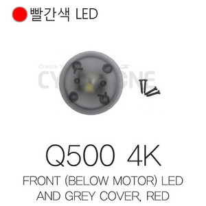 [Q500 4K 부품] FRONT (BELOW MOTOR) LED AND GREY COVER, red - 드론정보 & 쇼핑