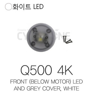 엑스캅터 - [Q500 4K 부품] FRONT (BELOW MOTOR) LED AND GREY COVER, white