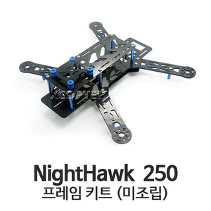 [EMAX] Nighthawk 250 Frame Kit (Pure Carbon)   - 드론정보 & 쇼핑