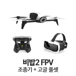 (당일출고) 패럿 비밥2 FPV 드론 풀셋 (BEBOP2 + 스카이컨트롤러 + 고글) - 드론정보 & 쇼핑