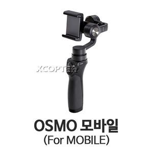DJI 오즈모 모바일 짐벌 (OSMO MOBILE / 스마트폰 짐벌 / 오스모) - 드론정보 & 쇼핑