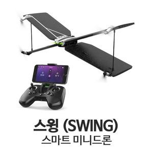 (당일출고) 패럿 스윙 비행형 드론 (Parrot SWING) - 드론정보 & 쇼핑