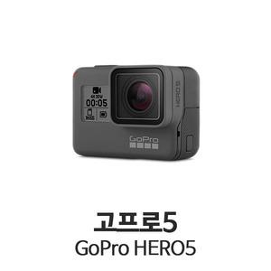 고프로5 블랙 액션캠 (GoPro Hero5 Black) - 드론정보 & 쇼핑