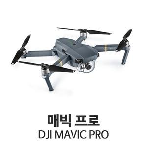 [입고임박] DJI 매빅 프로 (MAVIC PRO / 마빅 프로) 포켓드론 - 구성선택 - 드론정보 & 쇼핑
