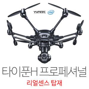 [예약판매] 타이푼H 프로페셔널 드론 풀셋 (위자드 / 리얼센스 탑재) - 드론정보 & 쇼핑