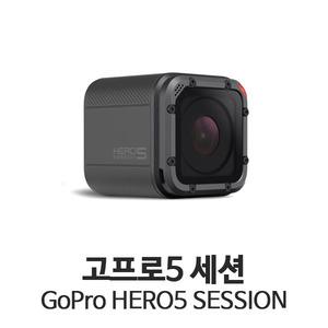 고프로5 세션 액션캠 (GoPro HERO5 Session) - 드론정보 & 쇼핑