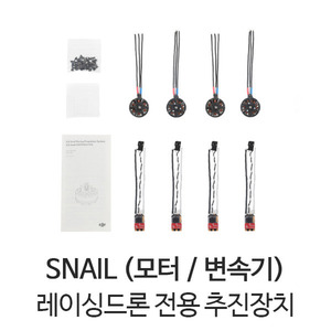 [예약판매] DJI 스내일 (SNAIL) 레이싱드론 모터 / 변속기 세트 - 드론정보 & 쇼핑