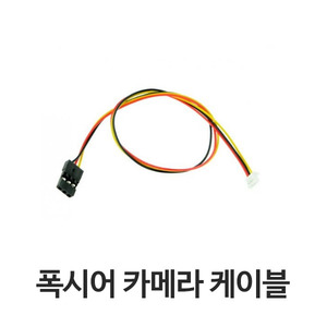 엑스캅터 - Foxeer HS1177 Camera Cable