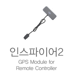 엑스캅터 - 인스파이어2 GPS Module for Remote Controller