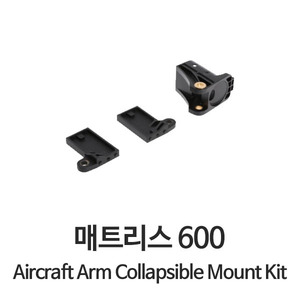 엑스캅터 - [매트리스600 부품] Aircraft Arm Collapsible Mount Kit