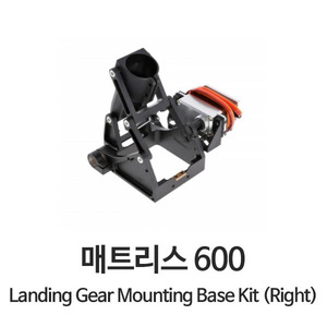 엑스캅터 - DJI 매트리스600 Landing Gear Mounting Base Kit(Right)