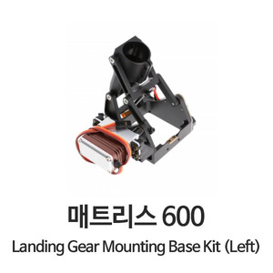 엑스캅터 - DJI 매트리스600 Landing Gear Mounting Base Kit (Left)