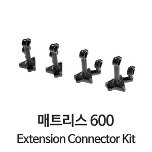 엑스캅터 - DJI 매트리스600 Extension Connector Kit