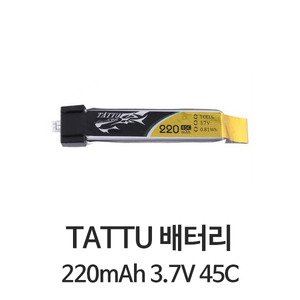 엑스캅터 - Tattu 220mAh 3.7V 45C 1S1P Lipo Battery