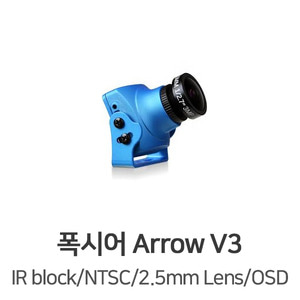 엑스캅터 - 폭시어 Arrow V3 FPV 카메라 (IR block / NTSC / 2.5mm Lens / OSD)