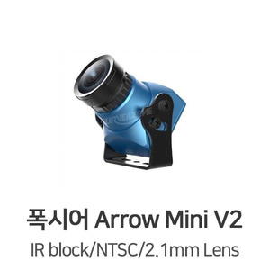 드론장 - 폭시어 Arrow Mini V2 FPV Camera (IR block / NTSC / Built-in OSD Plastic Case)