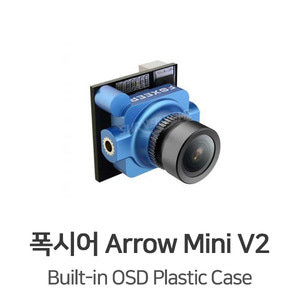 엑스캅터 - Foxeer Arrow Micro V2 FPV Camera (Built-in OSD Plastic Case)