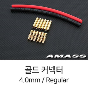 엑스캅터 - AMASS G4.0 Gold Connecter (4.0mm) - 6 Pair