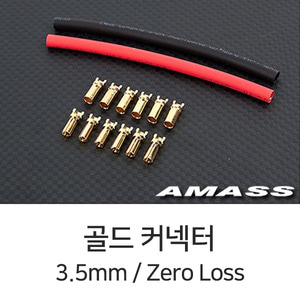 엑스캅터 - AMASS G3.5 Gold Connecter (3.5mm/Zero Loss) - 6 Pair