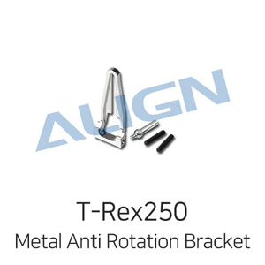드론장 - 얼라인 티렉스 250 PRO Metal Anti Rotation Bracket Set