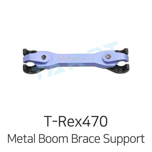 엑스캅터 - TAROT T-Rex470L Dominator Metal Boom Brace Support (Blue)