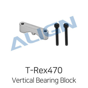 드론장 - 얼라인 티렉스 470L Metal Vertical Stabilizer Bearing Block