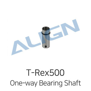 엑스캅터 - ALIGN T-Rex500X One-way Bearing Shaft