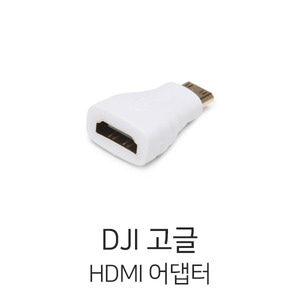 엑스캅터 - 예약판매 DJI 고글 HDMI (Type A) Female to HDMI (Type C) Male 어댑터