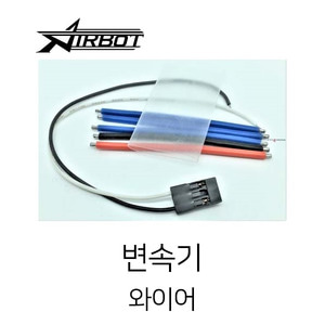 엑스캅터 - Airbot Wire set for ESC
