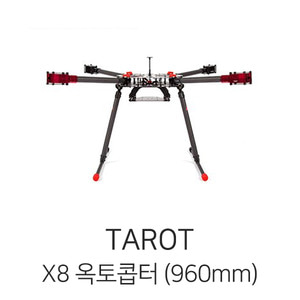 엑스캅터 - 타롯 Octo Rotor-X Folding Frame Kit(X8/960mm)