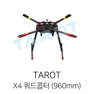 엑스캅터 - 타롯 X4 Folding QuadCopter Frame Kit(960mm)