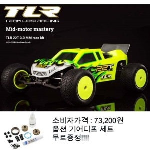 엑스캅터 - 프로급 TLR 22T 3.0 MM Race Kit: 1/10 2WD Stadium Truck