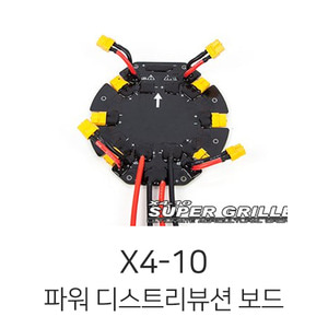 엑스캅터 - X4-10 Super Grille 방제드론 480A Power Distribution Board