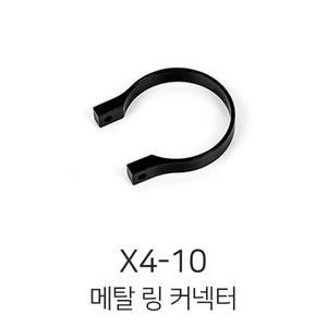 엑스캅터 - SHR X4-10 Metal Ring Connector