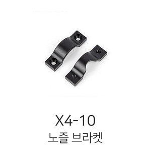 엑스캅터 - SHR X4-10 Nozzle Fixing Bracket(L/R)