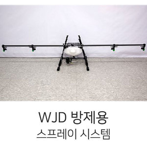 엑스캅터 - WJD 10L 방제용 Spray System for V1200S/X1380S (2,280mm/BL Version)