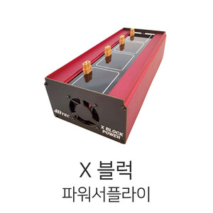 엑스캅터 - X BLOCK POWER ONLY