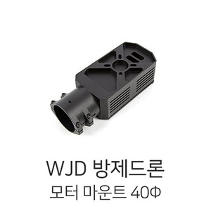 엑스캅터 - WJD F40 Motor Mount Assy' (w/Bottom Carbon/40Φ) - FOC Type