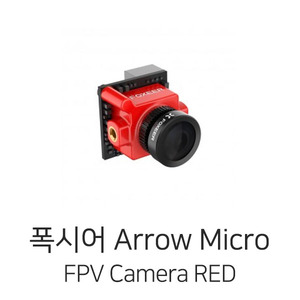 엑스캅터 - 폭시어 Arrow Micro Pro FPV Camera(RED)