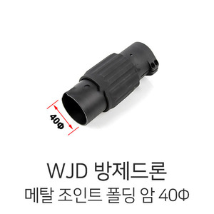 엑스캅터 - WJD F40 Metal Arm Joint (Folding Clamp Type/40Φ)